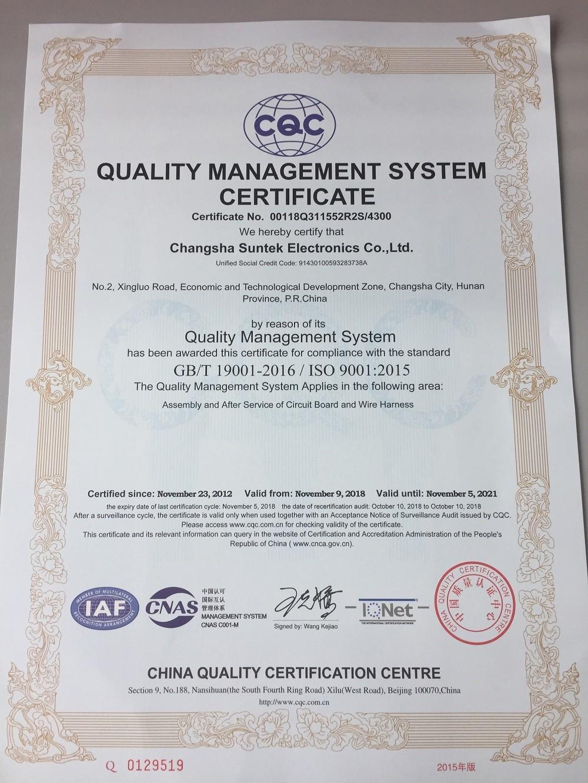 Suntek Certificate ISO9001:2015